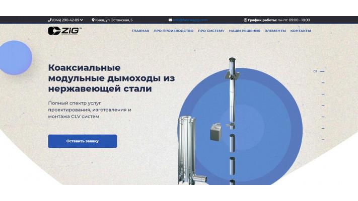 Новий сайт присвячений модульним димарів з нержавіючої сталі