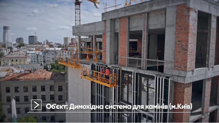 Димохід на 12-13 поверсі в самому центрі Києва