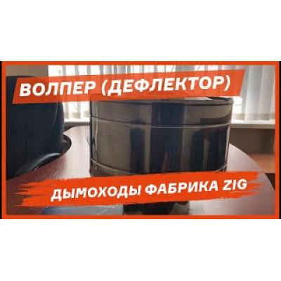 Волпер (дефлектор) D-300 мм товщина 0,6 мм