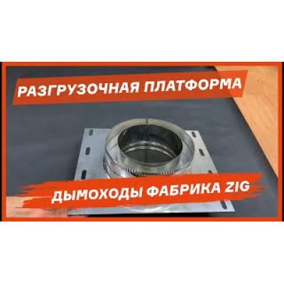 Розвантажувальна платформа для димаря 200/260 нерж