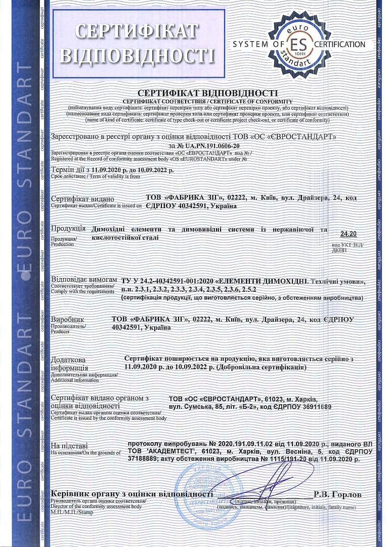 Сертификат качества нашей продукции